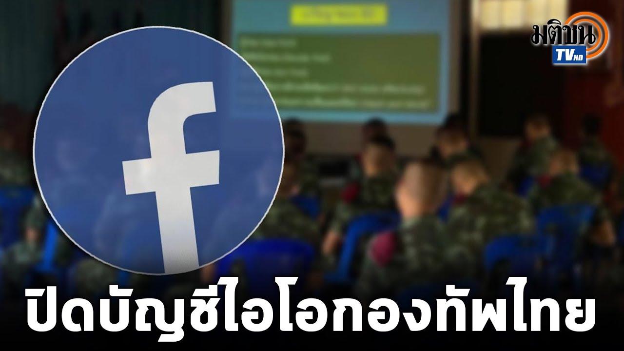 เฟซบุ๊ก ปิด 185 บัญชีไอโอไทย หลังพบเชื่อมโยงกองทัพชัดเจน : Matichon TV