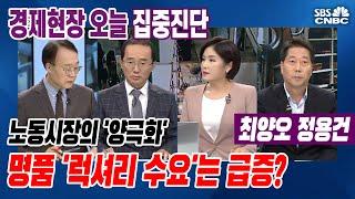 [집중진단] 만성 취업포기↑…'쉬었음·구직단념&…