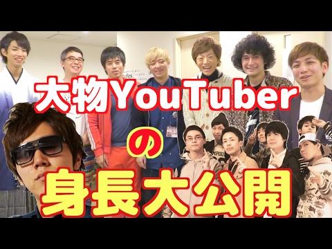 大物YouTuberたちの身長を発表します【FINAL】