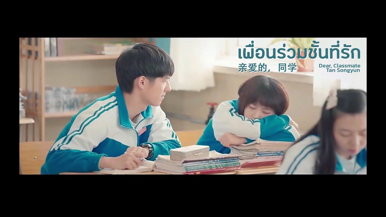 Photo of tan songyun ภาพยนตร์และรายการโทรทัศน์ – [Thaisub+Karaoke] 亲爱的,同学 Dear, Classmate – Tan Songyun (ถานซงอวิ้น) / ost.《最好的我们 With you》With You