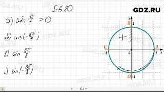 № 6.20- Алгебра 10-11 класс Мордкович