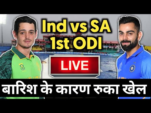India vs South Africa 1st ODI live match update || Weather Update