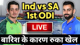 India vs South Africa 1st ODI live match update || Weather Update
