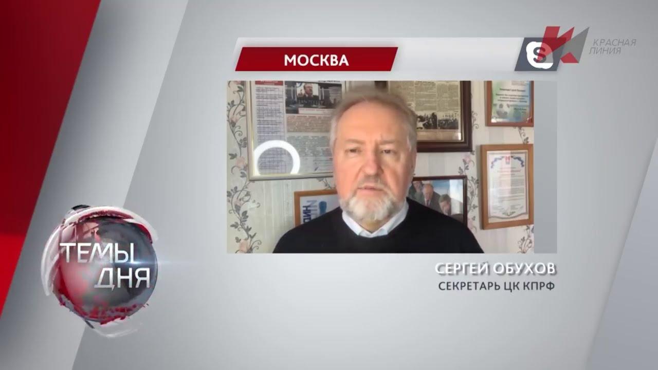 Сергей Обухов об «антикризисных» действиях власти: «Это все фикция»
