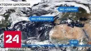 'Погода 24': 'Флоренс' устроит в России экстремальное похолодание - Россия 24