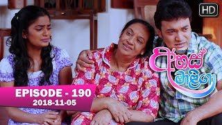 Ahas Maliga | Episode 190 | 2018-11-05 Thumbnail