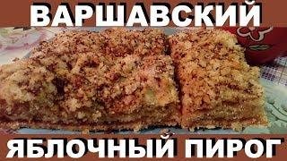 Варшавский яблочный пирог.  Рецепт яблочного пирога без яиц