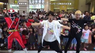 【忍ばず踊ってみた】アカニンジャーと伊勢大貴くんと大西洋平くんとイオンモール熱田のお友達 thumbnail