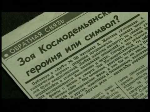 Зоя Космодемьянская  Правда о подвиге