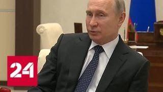 """Путин хочет поддержать наставников и дать школьникам """"Билет в будущее"""" - Россия 24"""