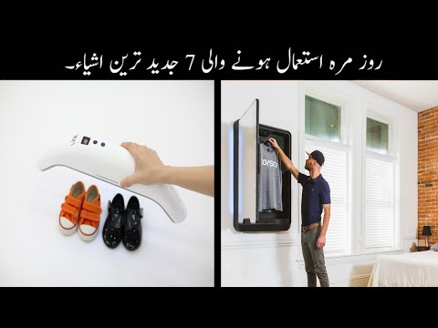 7 Most Amazing Products In The World | Latest Technology Urdu | Haider Tv |