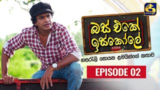 Bus Eke Iskole Episode 02 ll බස් එකේ ඉස්කෝලේ  ll 26th January 2021 Thumbnail