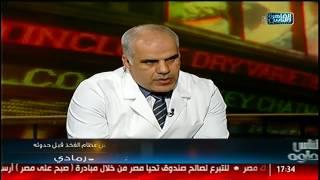 الناس الحلوة   علاج آلام الركبة والمفاصل مع د.محمد عابدين