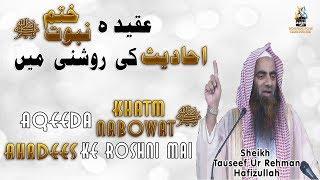 Aqeeda khatm nabowat     ahadees ki roshni mai by sheikh tauseef ur rehman