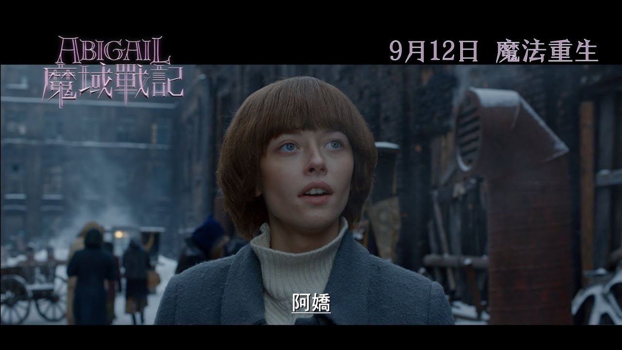 《Abigail 魔域戰記》港版預告 - YouTube