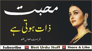Muhabbat Zaat Hoti He | Farhat Abbas Shah | Best Urdu Poetry Collection By Zahid Rafique