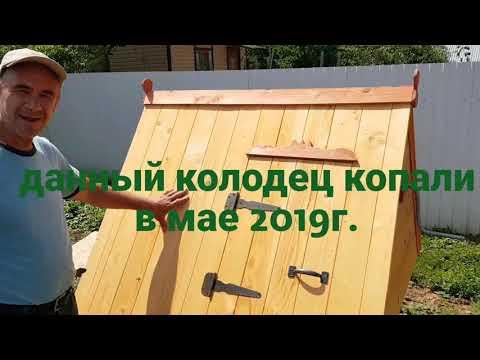 Новый колодец спустя один месяц,довольный заказчик в Луховицах Московская область
