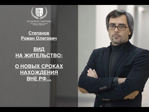 ВНЖ: о новых сроках нахождения вне РФ…