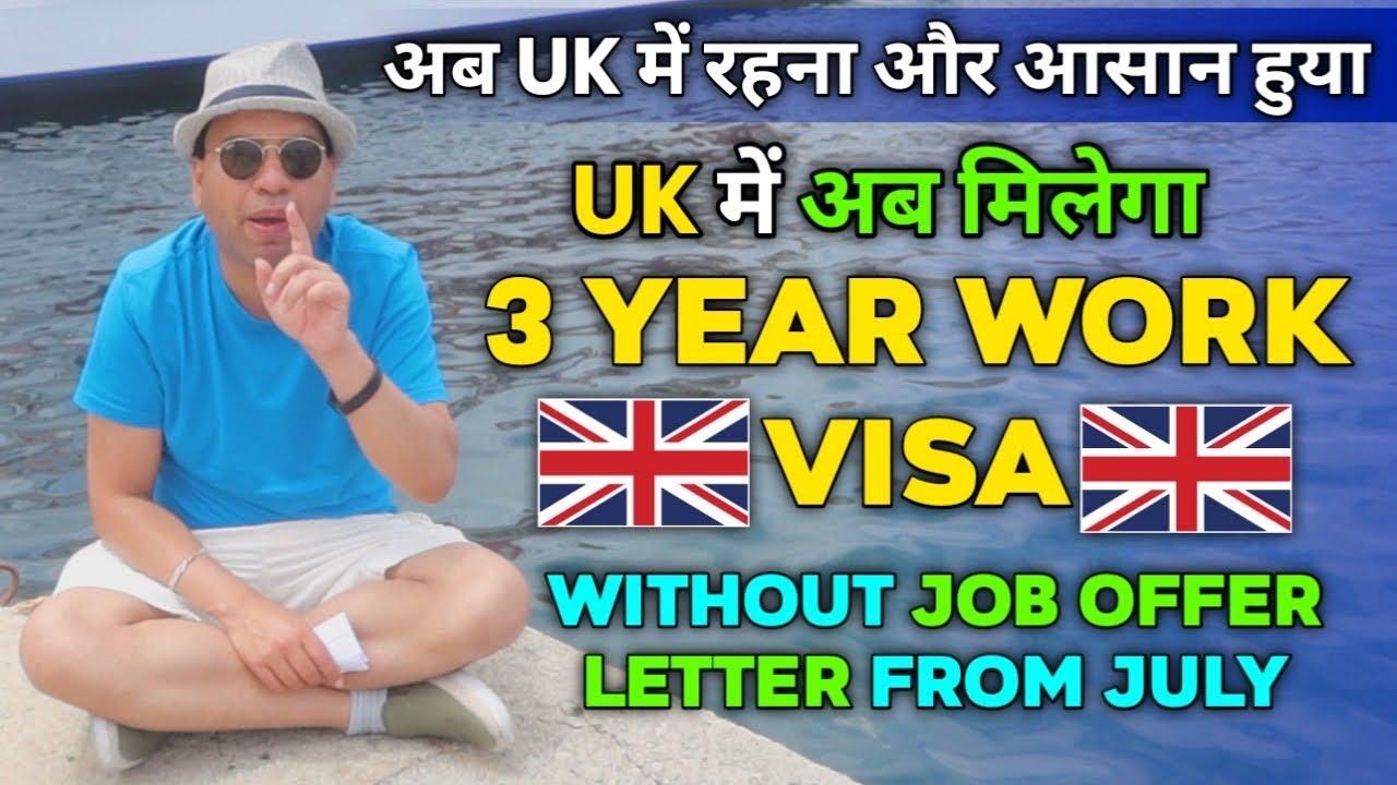 UK WORK VISA I UK is starting 3 YEARS WORK VISA | HOW TO GET UK WORK VISA | UK. WORK VISA