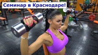 Семинар в Краснодаре! Тренировка спины.
