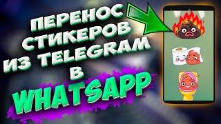 🔥УДИВИ ДРУЗЕЙ! Как перенести СТИКЕРЫ из Телеграм в WHATSAPP. Как добавить стикеры из Телеги в вотсап