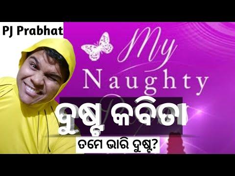 Naughty Poems (Odia) // ଦୁୁଷ୍ଟ କବିତା // PJ Prabhat