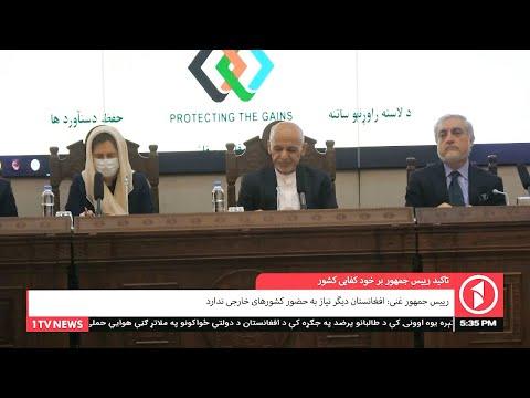 Afghanistan Dari News 28.07.2021 - خبرهای شامگاهی افغانستان
