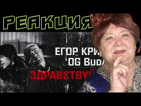 ЕГОР КРИД - ЗДРАВСТВУЙТЕ (feat. OG Buda)   РЕАКЦИЯ егор крид ог буда