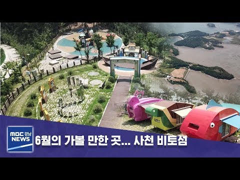 6월의 가볼 만한 곳… 사천 비토섬 [MBC경남 뉴스데스크] 190605