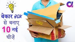 सिर्फ़ ₹20 में बनाए 10 DIY Organizer | Best Out Of Waste HACKS | #Artkala4u