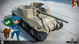 World of Tanks - Т40 Начинаем прокачивать ветку ПТ-САУ США (Идём к Т110Е3)