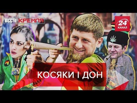 Перше публічне вибачення Рамзана, Вєсті Кремля, 5 березня 2020