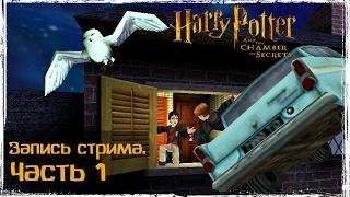 Гарри Поттер и Тайная комната - Запись стрима #1