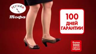 Каталог обуви ТОФА / Купить обувь Тульской обувной