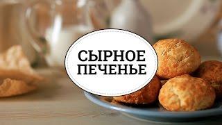 Сырное печенье [sweet & flour]