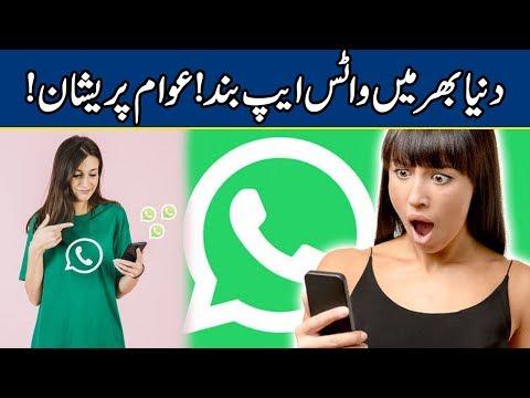 Whatsapp Down in Whole World | Breaking News - Lahore News HD