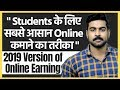 How to earn money online for Students | Binary Trading | Starting from $10