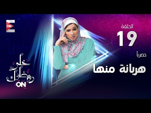 مسلسل هربانة منها - HD - الحلقة التاسعة عشر - ياسمين عبد العزيز ومصطفى خاطر - (Harbana Menha (19