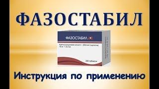 Фазостабил (таблетки): Инструкция по применению