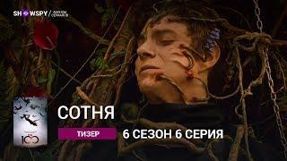 Сотня 6 сезон 6 серия - русский трейлер