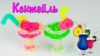 Коктейль 3Д из резинок Rainbow Loom Сocktail 3D