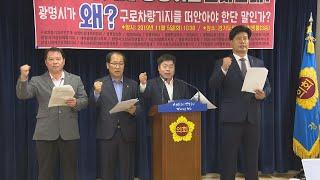 서울 구로차량기지 이전 추진…경기 광명시민 반발 / 연…