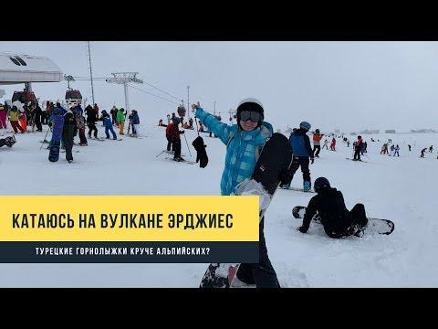 Турецкий горнолыжный курорт Эрджиес: дешево и круче, чем в Европе?