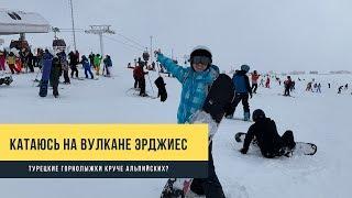 Турецкий горнолыжный курорт Эрджиес дешево и круче чем в Европе