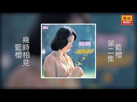 藍櫻 - 幾時相見 [Original Music Audio]