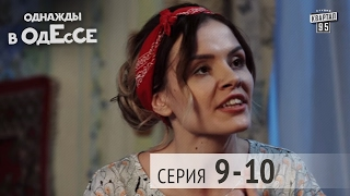 Однажды в Одессе   комедийный сериал | 9 10 серии, комедия для всей семьи 2016