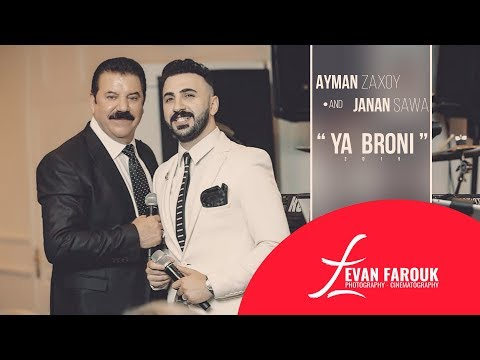 Ayman Zaxoy And Janan Sawa - Ya Broni 2019 ايمن زاخوي و جنان ساوا - يا بروني