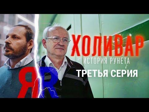 Поисковики: Яндекс Vs Рамблер. Как не делать инвестиции | ХОЛИВАР. ИСТОРИЯ РУНЕТА | №3