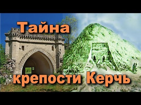 Тайна крепости Керчь.