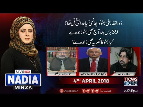 Live With Nadia Mirza - 04-April-2018 - News One